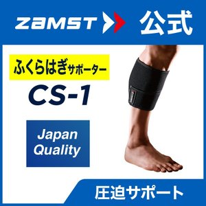 ザムスト CS-1 ZAMST ふくらはぎ 下腿 圧迫 サポーター ストラップ|zamst