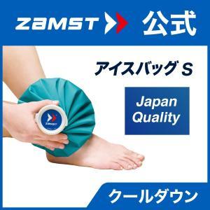 ザムスト アイスバッグS ZAMST アイシング Sサイズ ブルー ピンク 熱中症対策 氷のう 氷嚢