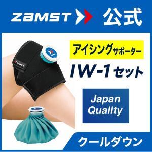 ザムスト ZAMST アイシングセット IW-1 膝 肘 足首 手首 太もも 氷のう 氷嚢