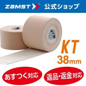 ザムスト テーピング ZAMST KT 38mm キネシオロジー テープ zamst