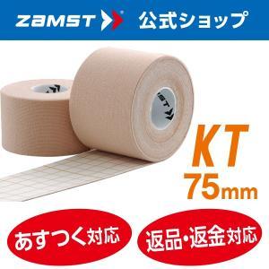 ザムスト テーピング ZAMST KT 75mm キネシオロジー テープ zamst