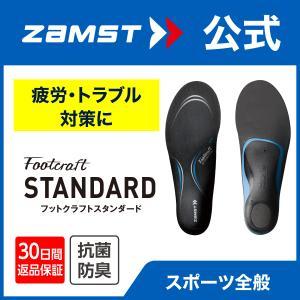 ザムスト Footcraft STANDARD ZAMST フットクラフト スタンダード インソール 土踏まず アーチ ランニング zamst