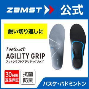 ザムスト Footcraft AGILITY GRIP フットクラフト アジリティグリップ ZAMST インソール 土踏まず アーチ ランニング zamst