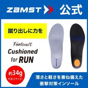 ザムスト Footcraft Cushioned for RUN フットクラフト クッションド ラン ZAMST 軽量 インソール 疲労 対策 衝撃 吸収 反発 通気性 zamst