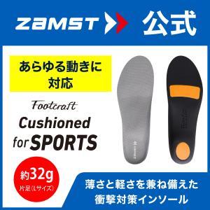 ザムスト Footcraft Cushioned for SPORTS フットクラフト クッションド スポーツ ZAMST 軽量 インソール 疲労 対策 衝撃 吸収 zamst