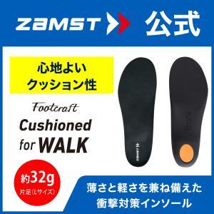 ザムスト Footcraft Cushioned for WALK フットクラフト クッションド ウォーク ZAMST 疲労 対策 衝撃 吸収 軽量 インソール zamst