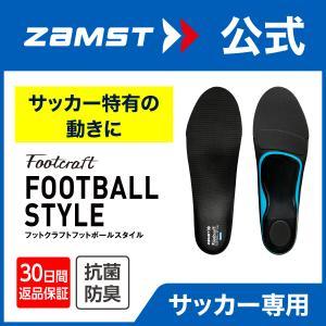 ザムスト Footcraft FOOTBALL STYLE フットクラフト フットボールスタイル ZAMST インソール 土踏まず アーチ サッカー zamst
