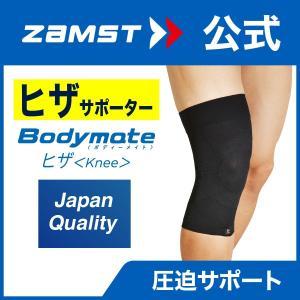 ZAMST ザムスト Bodymate ヒザ  1枚入り 左右兼用 膝 膝用 ボディメイト サポータ...