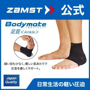 ザムスト Bodymate 足首 ZAMST ボディメイト シームレス 薄い 保護 黒 ブラック サポーター