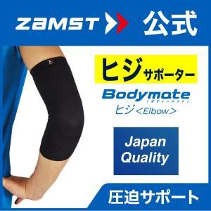 ザムスト Bodymate ヒジ ひじ 肘 肘用 ZAMST ボディメイト シームレス 薄い 保護 黒 ブラック サポーター