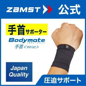 ザムスト Bodymate 手首 手首用 ZAMST ボディメイト シームレス 薄い 保護 黒 ブラック サポーター