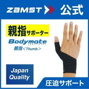 ザムスト Bodymate 親指 1枚入り ZAMST 左右兼用 親指用 ボディメイト サポーター シームレス 薄手 薄い|zamst