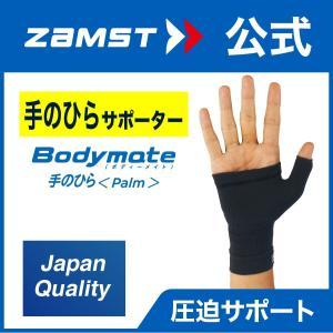 ザムスト Bodymate 手のひら 1枚入り ZAMST 左右兼用 手のひら用 ボディメイト サポーター シームレス 薄手 薄い|zamst