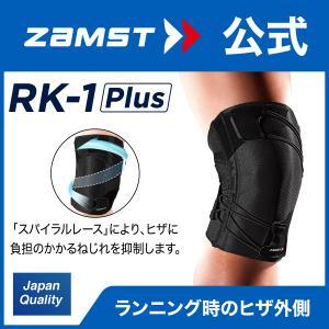 ザムスト RK-1 Plus 膝サポーター ZAMST サポーター 膝用 膝 ひざ用 ランニング マ...