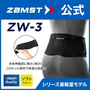 ザムスト ZW-3 腰サポーター 腰痛ベルト ZAMST 腰 腰用 サポーター 安定 メッシュ ソフトサポート|zamst