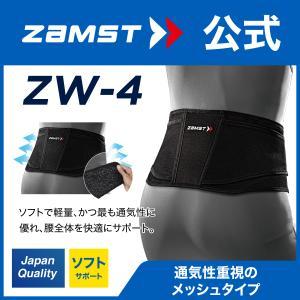 ザムスト ZW-4 ZAMST 腰 腰用 サポーター メッシュ 薄い 腰痛 ソフトサポート