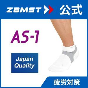 ザムスト AS-1 ZAMST ソックス 黒 青 白 グレー オレンジ 黄 アーチ つちふまず 通気性 吸汗 速乾 zamst