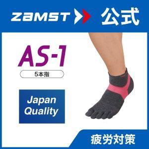 ザムスト AS-1 5本指 ZAMST ソックス 黒 青 白 グレー ネイビー 紺 オレンジ アーチ つちふまず 通気性 吸汗 速乾 zamst