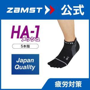 ザムスト HA-1 メッシュ 5本指 ソックス ZAMST  黒 白 かかと アーチ 土踏まず ランニング マラソン zamst