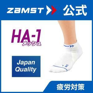 ザムスト HA-1メッシュ ZAMST ソックス アーチ 土踏まず ヒール 通気性 吸汗 速乾 ランニング マラソン zamst