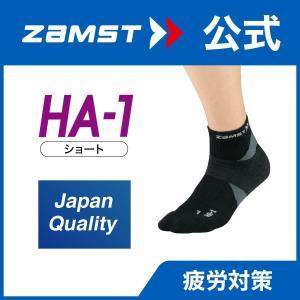 ザムスト HA-1ショート ZAMST ソックス 黒 ブラック 白 ホワイト アーチ つちふまず かかと ヒール zamst