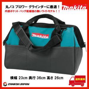 マキタ ツールバッグ 工具箱 ツールケース ツールボックス MAKITA 純正 丸ノコ 収納可能(23cm×36cm×26cm)内ポケット バッグ底補強無しライトモデル