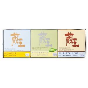 蔵王チーズ 3個入れ詰合せZAO-01 蔵王 チーズ