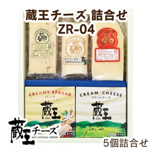 蔵王チーズ 5個入れ詰合せZAO-04 蔵王 チーズ