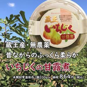 蔵王いちじく甘露煮 200g 国産・無農薬