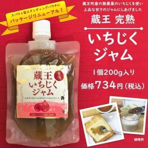 蔵王完熟いちじくジャム200g/無農薬・国産