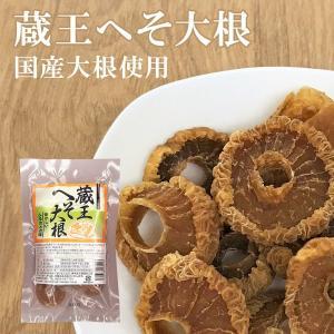 蔵王へそ大根(乾燥野菜/凍み大根)50g 無添加・無農薬 ヴィーガン オーガニック|zaoasunaro
