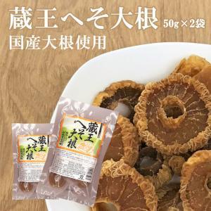 蔵王へそ大根(乾燥野菜/凍み大根)50g×2袋セット 無添加・無農薬 ヴィーガン オーガニック|zaoasunaro