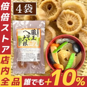 【送料無料】蔵王へそ大根(乾燥野菜/凍み大根)50g×4袋お買得セット(ネコポス発送・同梱ありますと送料かかります) ヴィーガン オーガニックの画像