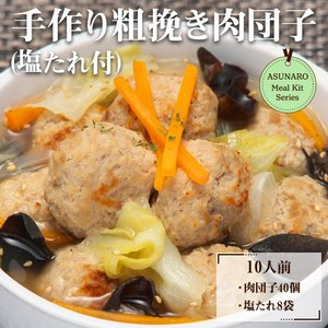 冷凍 特製 国産手作り粗挽き肉団子 10人前1Kg(25g×20個入)×2+塩だれ(8袋) 弁当 スープ 肉料理 献立 副菜 簡単調理 野菜炒め 丼 zaoasunaro