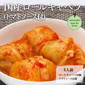 冷凍 特製 国産ロールキャベツ 5人前950g(95g×10個入)+トマトソース付(10袋)弁当 煮込み おでん 洋食 肉料理 手包み 献立 副菜 簡単調理|zaoasunaro