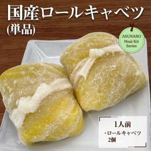 冷凍 特製 国産ロールキャベツ 1人前190g(95g×2個入) 弁当 煮込み おでん 洋食 肉料理 手包み 献立 副菜 簡単調理 zaoasunaro