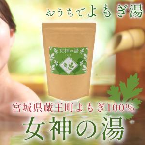 【送料無料】女神の湯 よもぎ(5g × 7P) 温活 妊活 リラックス 安眠 よもぎ蒸し 国産 無農薬|zaoasunaro