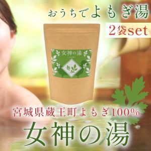 【送料無料】女神の湯 よもぎ(5g × 7P)×2袋  温活 妊活 リラックス 安眠 よもぎ蒸し 国産 無農薬|zaoasunaro