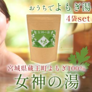 【送料無料】女神の湯 よもぎ(5g × 7P)×4袋  温活 妊活 リラックス 安眠 よもぎ蒸し 国産 無農薬|zaoasunaro