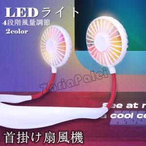 首にかける扇風機 首かけ扇風機 首掛け扇風機 ハンディ扇風機 ハンズフリーファン 持ち運び ポータブル ダブルファン LEDライト zariapalei