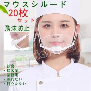マウスシールド 20枚セット マウスシールドマスク 透明 マスク 飲食店 フェイスシールド 調理 クリアマスク コロナ 飛沫感染防止 衛生マスク|zariapalei