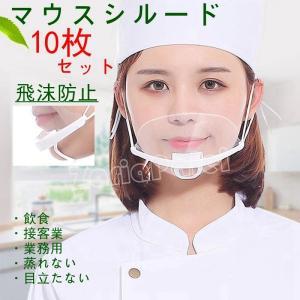 マウスシールド 10枚セット 透明 マスク 飲食店 フェイスシールド クリアマスク 使い捨て 飛沫防止 抗菌 軽量 曇り防止|zariapalei
