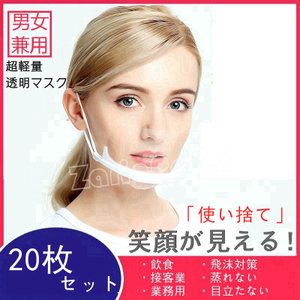 マウスシールド 20枚セット 透明 マスク 飲食店 フェイスシールド 飛沫感染防止使い捨て 飛沫防止 抗菌 軽量 曇り防止|zariapalei