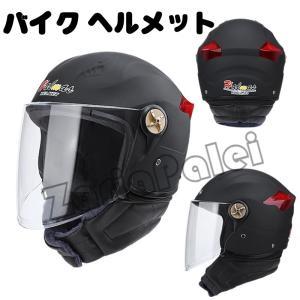バイクヘルメットヘルメット バイク ヘルメット バイク用 かっこいい ヘルメット 防風 防雨 男女兼...