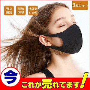 マスク3枚セット冷感 高弾力 多機能立体マスク 洗える 男女兼用 乾燥対策 紫外線UV 花粉症 吸湿 完全遮光 折りたたみ 繰り返し使える|zariapalei