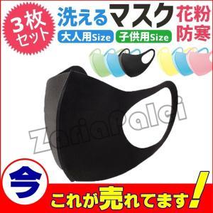 マスク3枚セット綿高弾力送料無料多機能立体マスク洗える男女兼用 乾燥対策 紫外線UV 花粉症 睡眠 ...