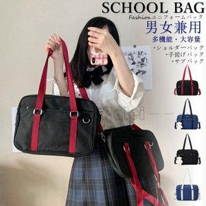 スクールバッグ ユニフォームバッグ 女子 男子 多機能 手提げバッグ ブラック サブバッグ 大容量 高校生中学生 学生カバン トート おしゃれ かわいい zariapalei