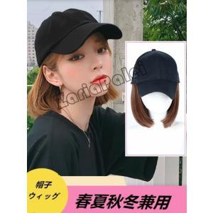 ウィッグ 帽子付きウィッグ ボブ 帽子ウィッグ 簡単 イメチェン かつら 一体型 自然な質感 便利 おしゃれ プレゼント 小顔効果 新作|zariapalei