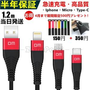 iPhone 充電ケーブル micro Type-C Ipad USBケーブル 急速充電 高品質 速い ナイロン 強化ケーブル 断線防止 USB充電 携帯用|zariapalei