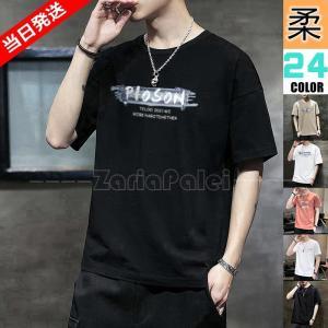 Tシャツ メンズ トップス 半袖 無地 柄 カットソー Tシャツ 安い 白い 黒い カッコいい カジュアル おしゃれ シンプル 大きいサイズ 夏新作|zariapalei